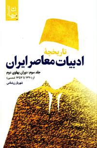 تاریخچه ادبیات معاصر ایران - جلد سوم: دوران پهلوی دوم از (1320 تا 1357 شمسی)