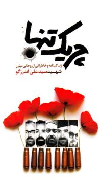 چریک تنها: زندگینامه و خاطراتی از روحانی مبارز شهید سید علی اندرزگو