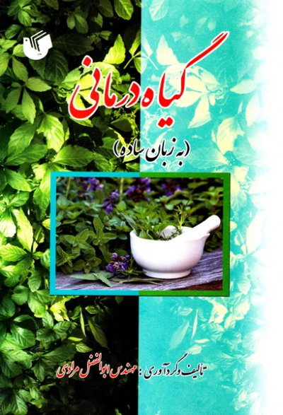 گیاه درمانی (به زبان ساده)