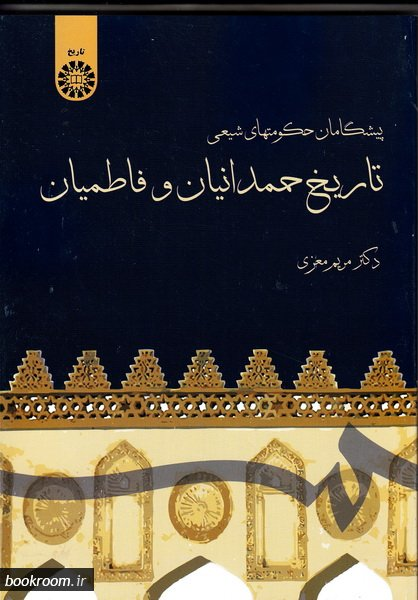 پیشگامان حکومتهای شیعی: تاریخ حمدانیان و فاطمیان