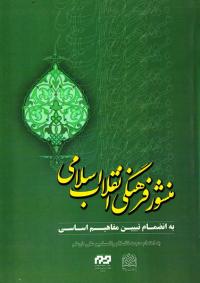 منشور فرهنگی انقلاب اسلامی به انضمام تبیین مفاهیم اساسی