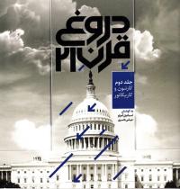 دروغ قرن 21 - جلد دوم