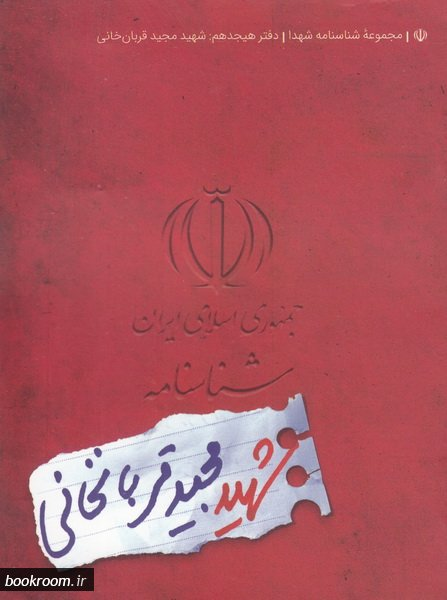 مجموعه شناسنامه شهدا - جلد هجدهم: شهید مجید قربان خانی