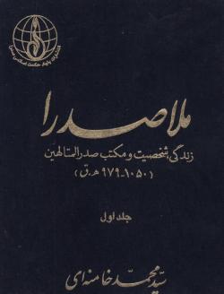 ملاصدرا: زندگی، شخصیت و مکتب صدرالمتألهین (حکیم صدرالدین محمد شیرازی) - جلد دوم