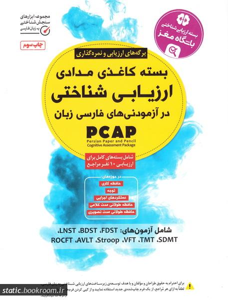 بسته کاغذی مدادی ارزیابی شناختی در آزمودنی های فارسی زبان PCAP