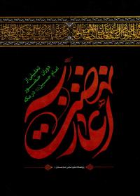 آغاز نهضت: تحلیلی از دوران حضور امام حسین (ع) در مکه