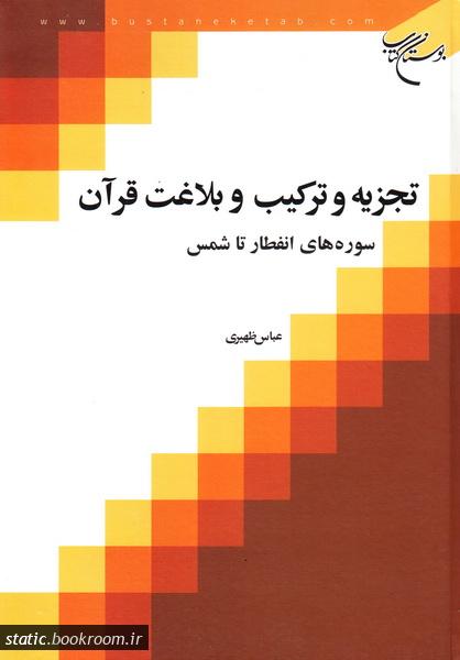 تجزیه و ترکیب و بلاغت قرآن - جلد سوم: سوره های انفطار تا شمس