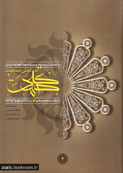 تجلی حکمت: رویکردی موضوعی به واژگان نهج البلاغه - جلد سوم
