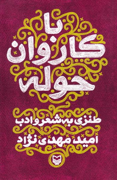 با کاروان حوله: طنز نوشته هایی در حاشیه شعر و ادبیات