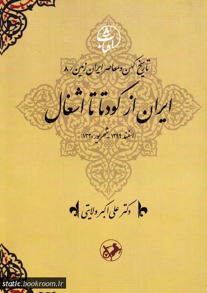 ایران از کودتا تا اشغال (اسفند 1299 - شهریور 1320)
