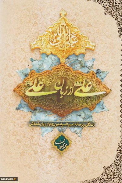 کتاب «علی از زبان علی» حاصل تخیل نویسنده نیست