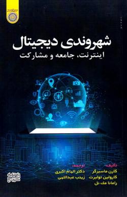 شهروندی دیجیتال: اینترنت، جامعه و مشارکت