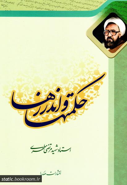حکمتها و اندرزها (دو جلد در یک مجلد)