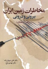 مخاطرات زمین ایران: بیرونی و درونی (زلزله و آتشفشان)