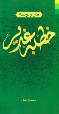 متن و ترجمه فارسی خطبه غدیر