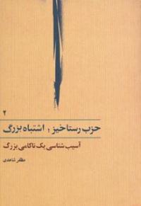 حزب رستاخیز، اشتباه بزرگ - جلد دوم: آسیب شناسی یک ناکامی بزرگ