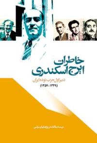 خاطرات ایرج اسکندری (دبیر اول حزب توده ایران)