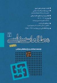 مطالعات سیاسی - جلد دوم