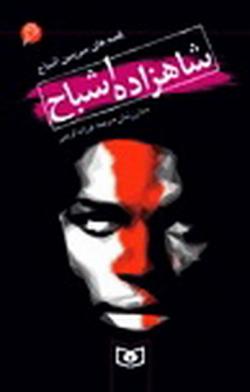 اشباح (06) .. شاهزاده اشباح