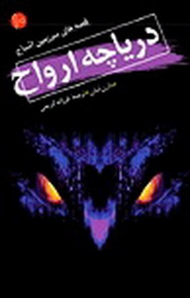 اشباح (10) .. دریاچه ارواح