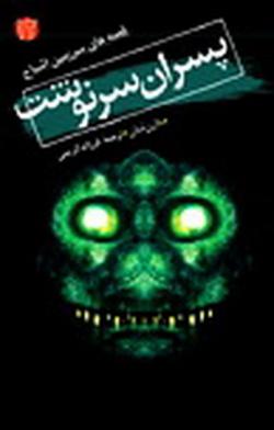 قصه های سرزمین اشباح - 12: پسران سرنوشت