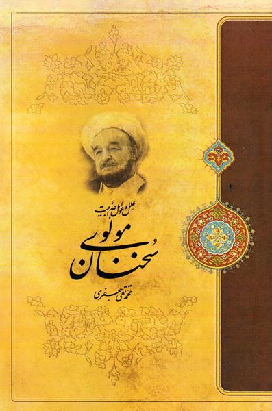 علل و عوامل جذابیت سخنان جلال الدین محمد مولوی