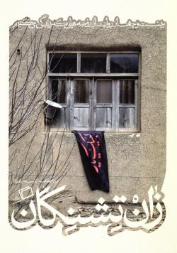 کاشوب - جلد سوم: زان تشنگان