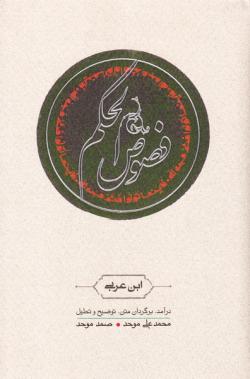فصوص الحکم (ابن عربی)