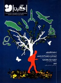 مرکز رشد دانشگاه امام صادق (ع): نشریه نوآفرین رشد - شماره 1: دو فصلنامه نوآوری و جامعه