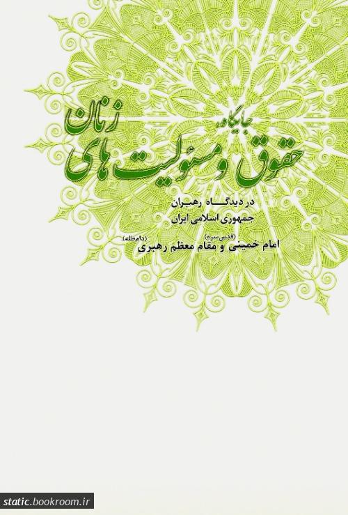 جایگاه حقوق و مسئولیت های زنان در دیدگاه رهبران جمهوری اسلامی ایران (امام خمینی (ره) و مقام معظم رهبری)