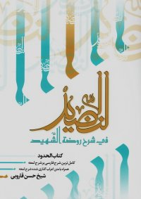النضید فی شرح روضه الشهید - جلد چهل و دوم: کتاب الحدود