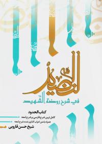 النضید فی شرح روضه الشهید - جلد چهل و یکم: کتاب الحدود