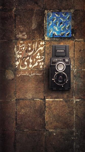 تهران - لوبیتل - چشم های تو