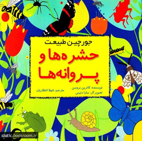 حشره ها و پروانه ها