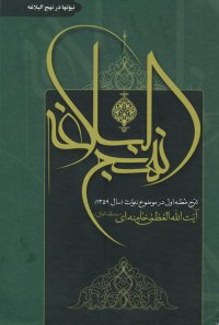 شرح نهج البلاغه: شرح خطبه اول (سال 1359) آیت الله العظمی خامنه ای