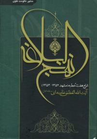 شرح نهج البلاغه: شرح هفت خطبه (مشهد 1352 - 1353) آیت الله العظمی خامنه ای