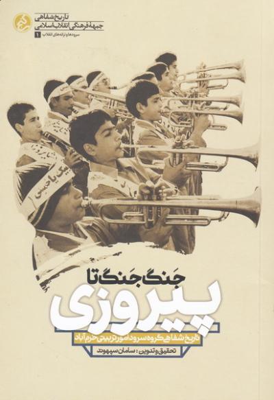 جنگ جنگ تا پیروزی: تاریخ شفاهی گروه سرود امور تربیتی خرم آباد