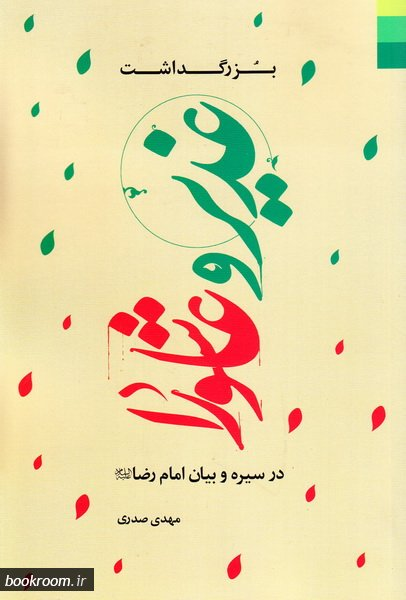 بزرگداشت غدیر و عاشورا در سیره و بیان امام رضا (ع)