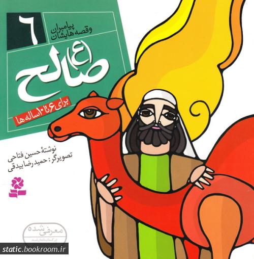 پیامبران و قصه هایشان - جلد ششم: صالح (ع) (خشتی کوچک)