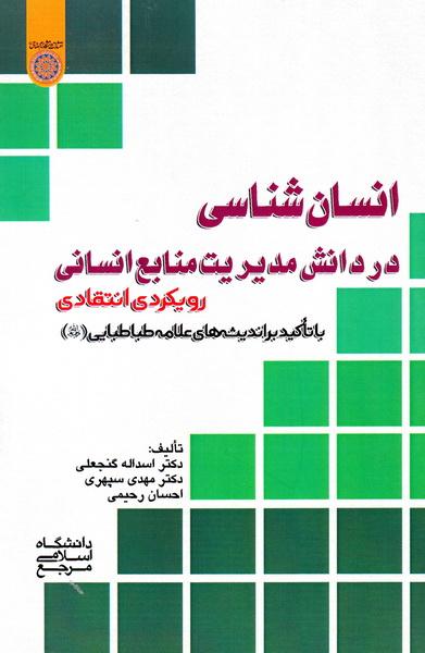 انسان شناسی: در دانش مدیریت منابع انسانی (رویکرد انتقادی)