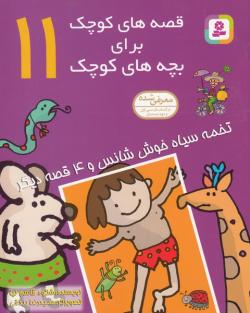 قصه های کوچک برای بچه های کوچک 11: تخمه سیاه خوش شانس و 4 قصه دیگر