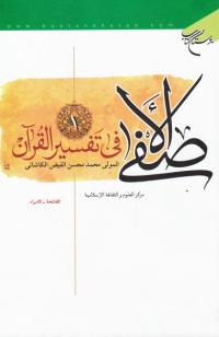 الاصفی فی تفسیر القرآن - المجلد الاول: الفاتحه - الاسراء