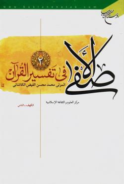 الاصفی فی تفسیر القرآن - المجلد الثانی: الکهف - الناس