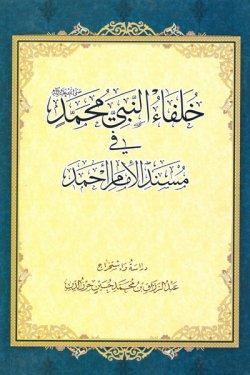 خلفاء النبی محمد (ص) فی مسند الامام الاحمد