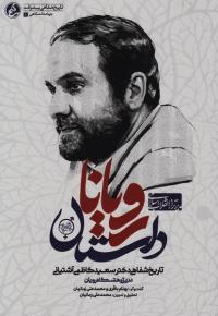 داستان رویانا: تاریخ شفاهی دکتر سعید کاظمی آشتیانی در پژوهشگاه رویان