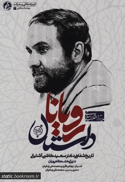 «داستان رویانا» روایتی از گام جهانی تیم شهید آشتیانی در درمان ناباروری