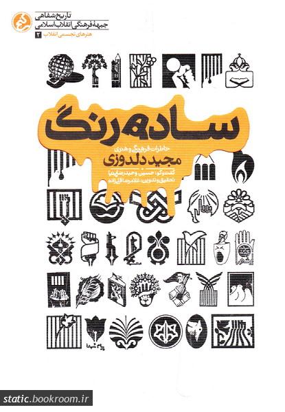 ساده رنگ: تاریخ شفاهی مجید دلدوزی
