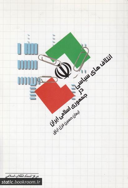 ائتلاف های سیاسی در جمهوری اسلامی ایران
