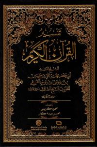 تفسیر القرآن الکریم: للشیخ الفقیه الصدوق (ره) (دوره دو جلدی)