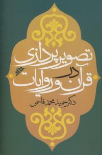تصویرپردازی در قرآن و روایات